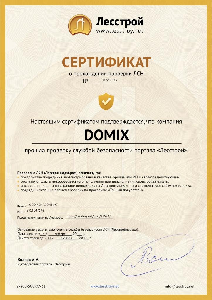 Сертификат Лесстрой DOMIX.jpg